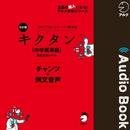 改訂版 キクタン 【中学英単語】 高校入試レベル 例文+チャンツ音声/Alc Press,Inc,
