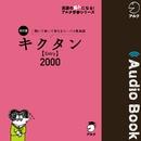 改訂版 キクタン 【Entry】2000/Alc Press,Inc,