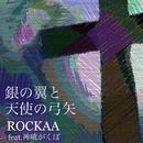 銀の翼と天使の弓矢 feat.神威がくぽ/ROCKAA