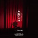 映画『人間失格 太宰治と3人の女たち』オリジナル・サウンドトラック/三宅純