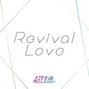Revival Love/超特急
