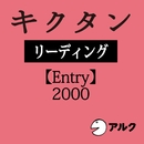 キクタンリーディングEntry2000(アルク)/Alc Press,Inc,