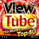 ViewTube -The World Famous Top40-/PARTY HITS PROJECT