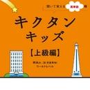 キクタンキッズ 【上級編】 児童英検ゴールドレベル/Alc Press,Inc,