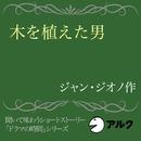 木を植えた男 ~アルク聞いて味わうショートストーリー「ドラマの時間」シリーズ ジャン・ジオノ~/Alc Press,Inc,