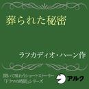 葬られた秘密  ~  ラフカディオ・ハーン~/Alc Press,Inc,