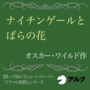 ナイチンゲールとばらの花  ~  オスカー・ワイルド~/Alc Press,Inc,