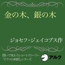 金の木、銀の木  ~  ジョセフ・ジェイコブス~/Alc Press,Inc,