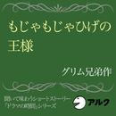 もじゃもじゃひげの王様   ~  グリム兄弟~/Alc Press,Inc,