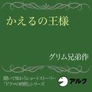 かえるの王様    ~アルク聞いて味わうショートストーリー「ドラマの時間」シリーズ グリム兄弟~/Alc Press,Inc,