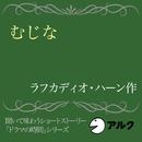 むじな ~アルク聞いて味わうショートストーリー「ドラマの時間」シリーズ ラフカディオ・ハーン~/Alc Press,Inc,