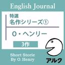 ENGLISH JOURNAL特選 名作シリーズ1 O・ヘンリー3作/Alc Press,Inc,