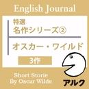 ENGLISH JOURNAL特選 名作シリーズ2 オスカーワイルド3作/Alc Press,Inc,