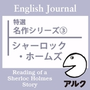 ENGLISH JOURNAL特選 名作3 シャーロックホームズ/Alc Press,Inc,
