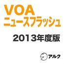 VOAニュースフラッシュ2013年度版/Alc Press,Inc,