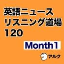 英語ニュースリスニング道場 120 Month 1/Alc Press,Inc,