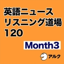 英語ニュースリスニング道場 120 Month 3/Alc Press,Inc,