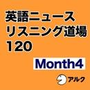 英語ニュースリスニング道場 120 Month 4/Alc Press,Inc,