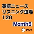英語ニュースリスニング道場 120 Month 5/Alc Press,Inc,