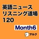 英語ニュースリスニング道場 120 Month 6/Alc Press,Inc,