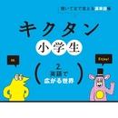 キクタン小学生【2. 英語で広がる世界】/Alc Press,Inc,