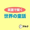 世界の童話 英語絵本/Alc Press,Inc,