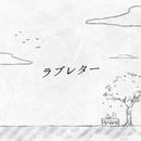 ラブレター/松藤量平
