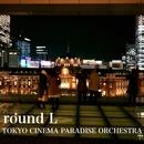 round L/東京シネマパラダイスオーケストラ