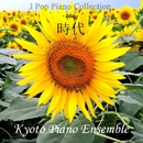 時代 - inst version/Kyoto Piano Ensemble