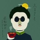 ふるさと (inspired by DJマルコメ)/前野健太
