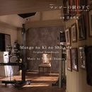 NHK 特集ドラマ「マンゴーの樹の下で~ルソン島、戦火の約束~」オリジナル・サウンドトラック/清水 靖晃