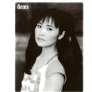 Gems/飯島 真理