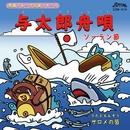 与太郎舟唄/サロメの唇