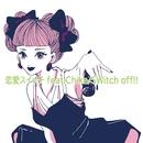 恋愛スイッチ feat.Chika/SWitch off!!