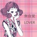 無自覚LOVER feat.Chika/moguwanP