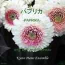 パプリカ- inst version/Kyoto Piano Ensemble