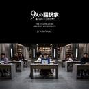 映画『9人の翻訳家 囚われたベストセラー』オリジナル・サウンドトラック/三宅純