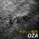 やさしい場所/OZA