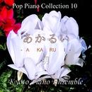 Pop Piano Collection 10 明 あかるい/Kyoto Piano Ensemble