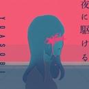 夜に駆ける/YOASOBI