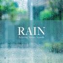 雨の音 自然音の癒し/ヒーリング・ライフ