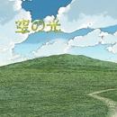 空の光 feat.CUL/澤山 晋太郎