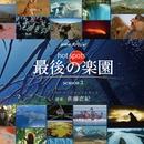 NHKスペシャル「ホットスポット 最後の楽園 season3」オリジナル・サウンドトラック/佐藤直紀