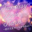 Fantasy Love Train ~君の元までつながるRail~ (New Mix)/超特急