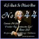 J・S・バッハ:カンタータ第210 佳き日、めでたき時 BWV210(オルゴール)/石原眞治