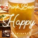 のもうビールのもう & のもうホッピーのもう - Drink, Happy -/東京シネマパラダイスオーケストラ