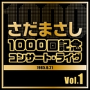 1000回記念コンサート・ライヴ Vol.1/さだまさし