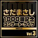 1000回記念コンサート・ライヴ Vol.3/さだまさし