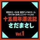 十五周年漂流記 Vol.1 (Live)/さだまさし