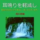 耳鳴りを軽減し、安眠のお手伝いができると幸いでございます。~滝の音~/リラックスサウンドプロジェクト